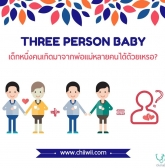 Three person baby